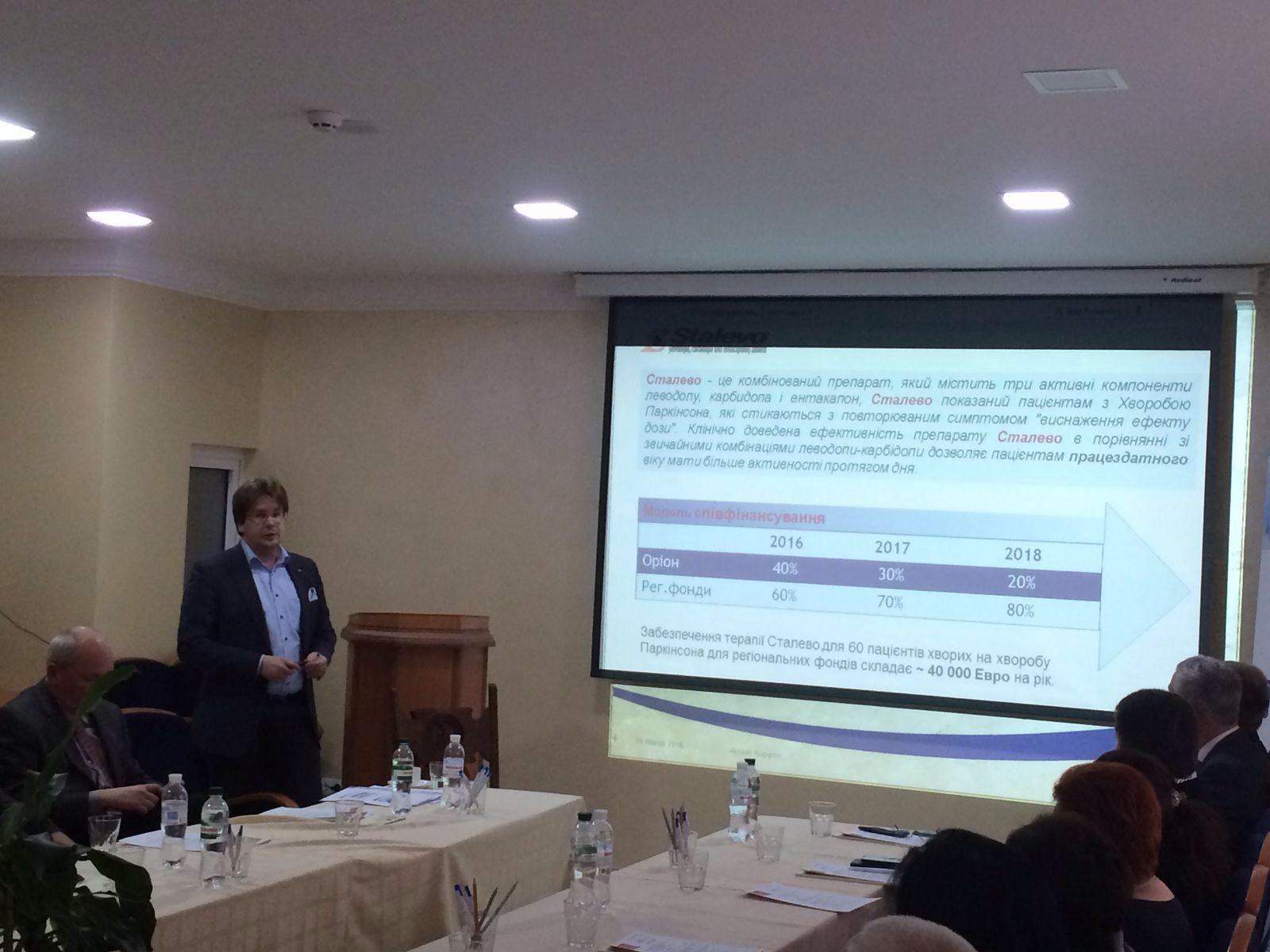 Семінар-нарада з питань взаємодії між регіональними органами влади та виробниками лікарських засобів, Вінниця, 15 березня 2016 р.