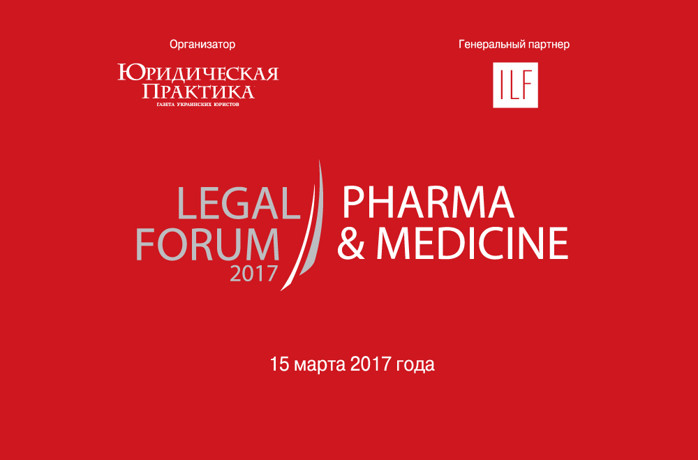 15_03_17_Legal_Pharma & Medicine Forum