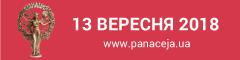 Панацея-web-240x60(01)